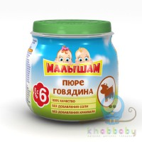 МАЛЫШАМ пюре говядина 75 гр